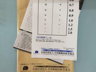 公益社団法人 日本眼鏡技術者協会