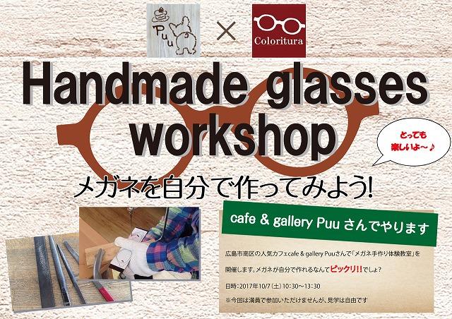 広島市南区の人気カフェcafe & gallery Puuさんで開催しました「メガネ手作り体験教室」