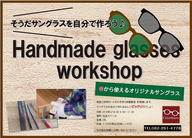 ハンドメイドサングラスワークショップin広島市メガネ店