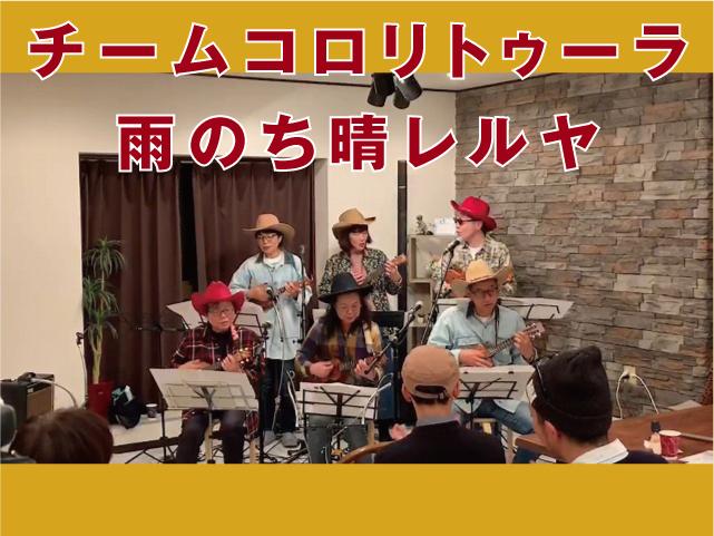 カワちゃん主催「ウクレレ・ギターパーティー」小さな発表会vol.4@広島市中区大手町