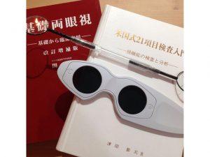 両眼視機能検査教本