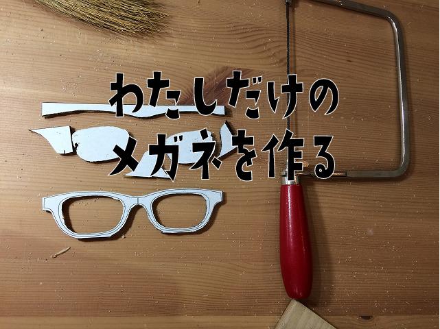 わたしだけの メガネを作る