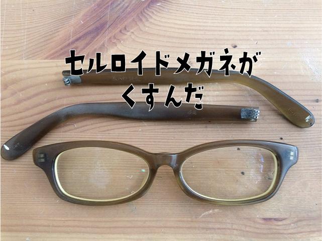 セルロイドメガネがくすんできたので磨いて修理したい