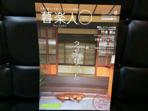 「暮楽人(クラウド)vol.158」(マエダハウジング発行)