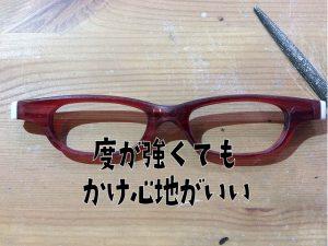 度が強くても かけ心地がいい度が強くても かけ心地がいいメガネ
