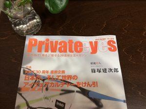 プライベートアイズ2017年10月号で紹介広島市メガネ店