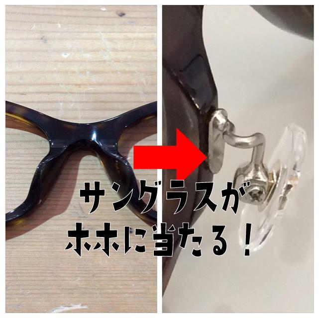 事例:セルロイドメガネがくすんできたので磨いて修理したい セルロイドメガネがくすんできたので磨いて修理したい 詳しくはこちら