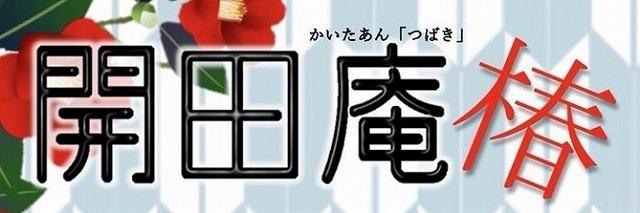 2017年10/12(木)「開田庵椿」に出展しました♪
