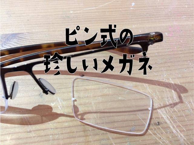ピン式の 珍しいメガネ