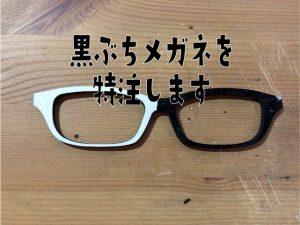 素朴な黒ぶちメガネを特注したい