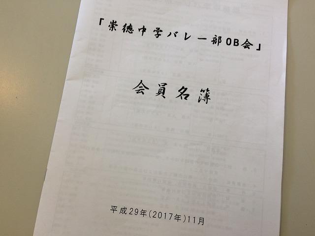 崇徳中学バレー部OB会