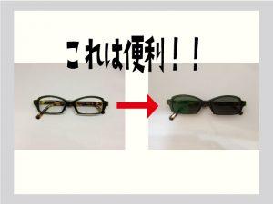 色の変化するグリーンサングラスレンズ