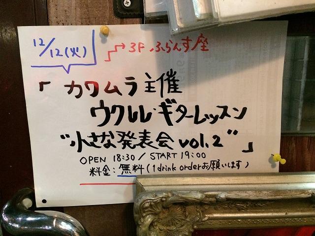 カワちゃんの小さな発表会vol.2@ふらんす座(十日市ヲルガン座上階)
