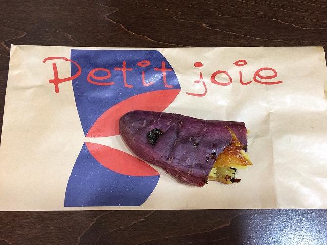 petitjoie(プティジョア)の美味しいやきいも