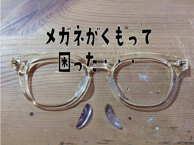 事例:メガネがくもるので修理したい