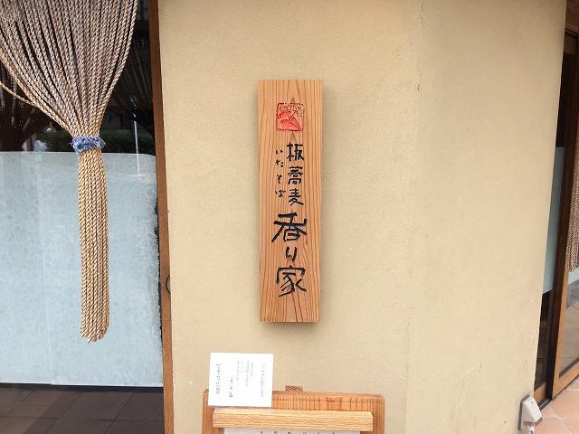 広島市中区大手町「板蕎麦香り家」さんの太麺蕎麦