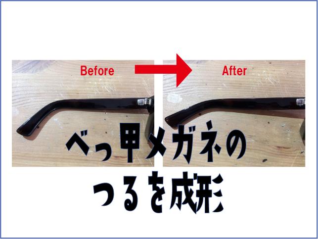 メガネつる成形修理(鼈甲ブロー編)