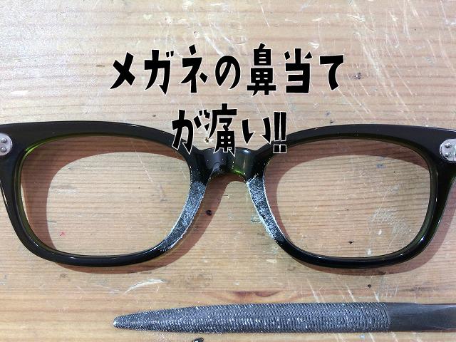 メガネの鼻当てが痛いので修理したい