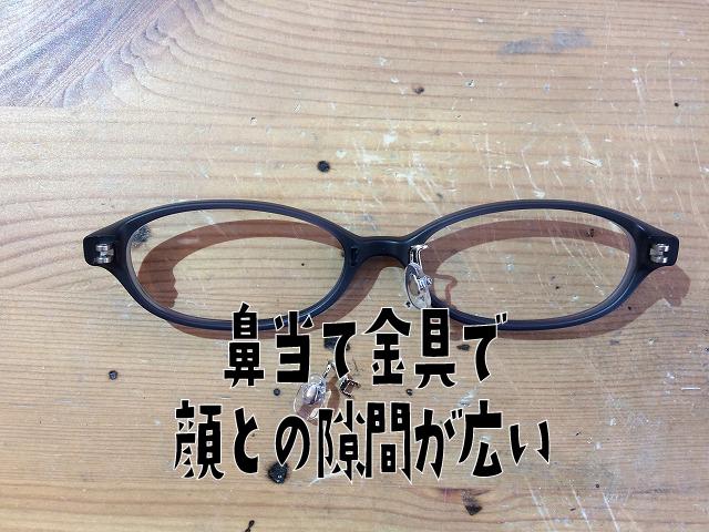 メガネの鼻当て金具の隙間が広いので交換したい
