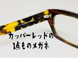 カッパーレッド&ライトベッコウ柄のメンズオーダーメイドメガネ