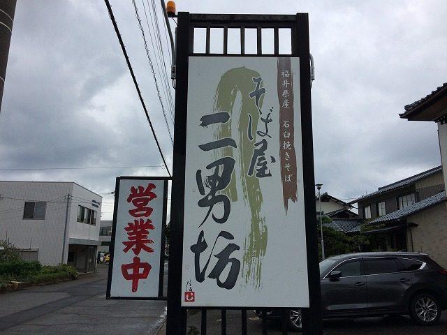 福井県鯖江市にメガネ勉強&越前そば
