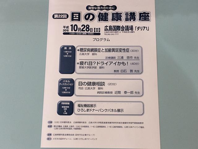 ひろしま眼科(アイ)フォーラム 第22回「目の健康講座」