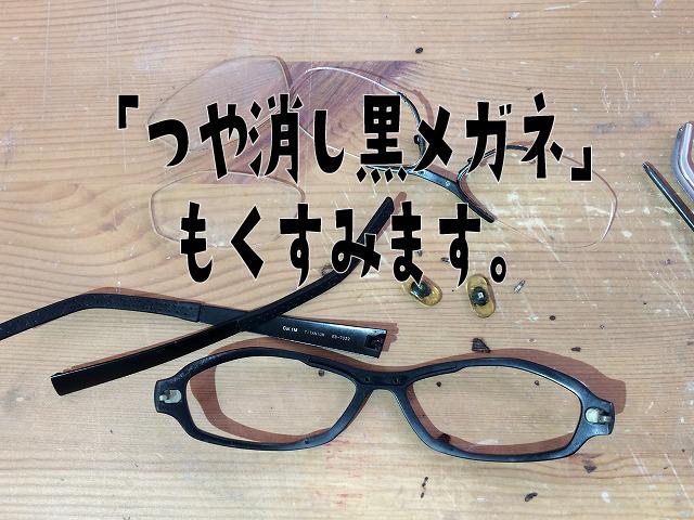 くすんだ艶消し黒メガネ修理できます(動画付き)