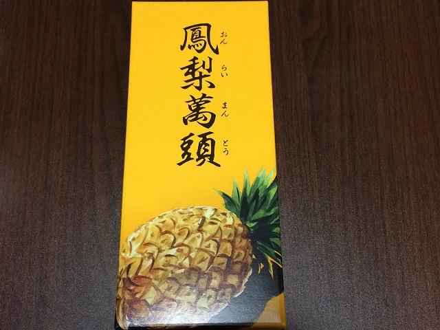 広島県呉市天明堂の『鳳梨萬頭』(おんらいまんとう)は美味しい