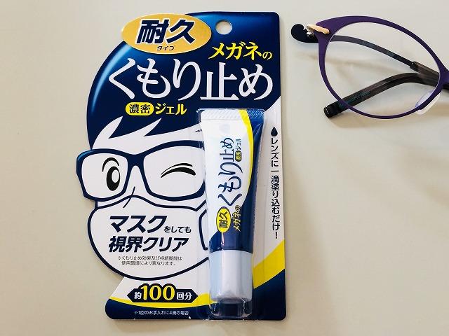 メガネがくもる時の解決方法