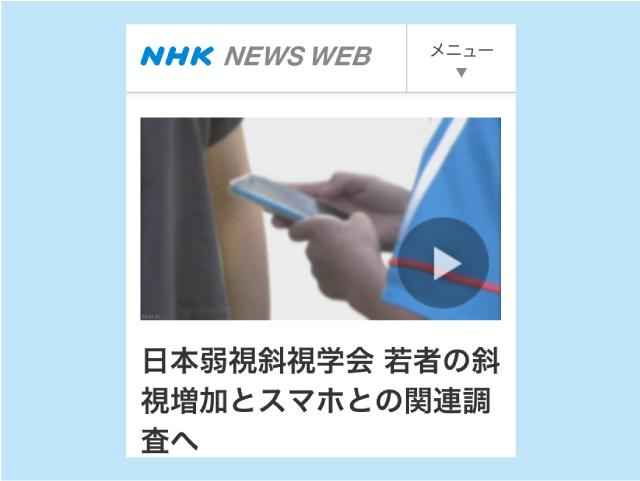 スマホが原因の内斜視?! 