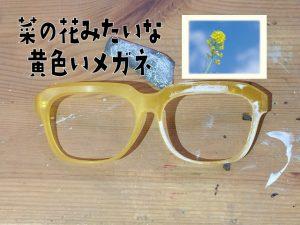 菜の花みたいに元気な黄色いオーダーメイドメガネ
