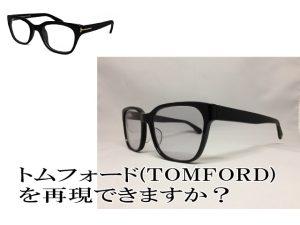紛失したトムフォード(TOMFORD)みたいな黒縁メガネをオーダーメイドしたい