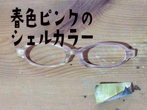 春色ピンクのシェルカラーのオーダーメイドメガネ