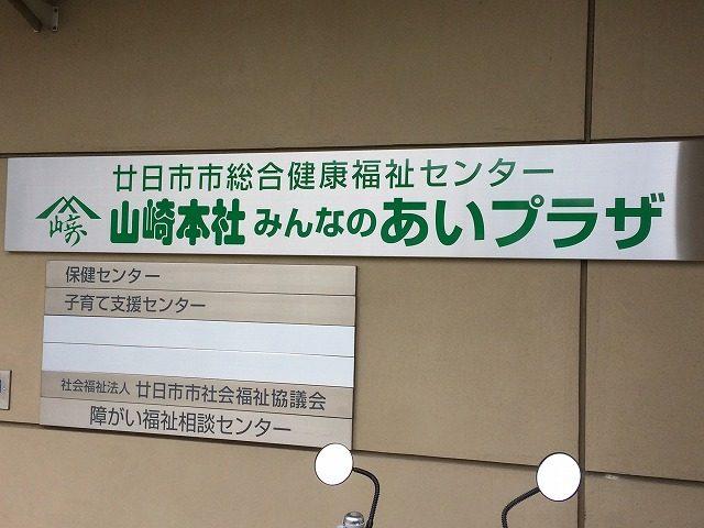 平成31年4月28日(日)井上賞子先生・松久眞実先生の講演会(広島学びのサポートセンター)