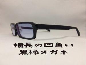 横長の四角い黒縁メガネ(オーダーメイド広島市)