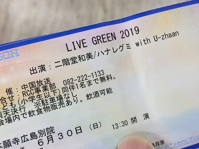 「LIVE GREEN 2019」(RCC事業部)