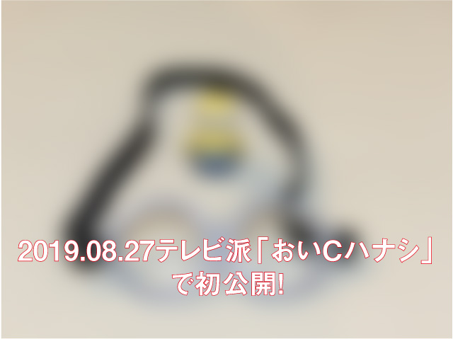 2019.08.27テレビ派「おいCハナシ」(住本明日香さん)