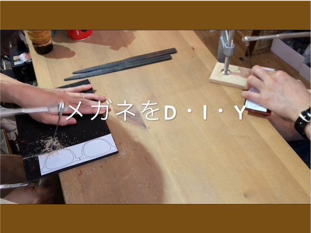 手作りメガネワークショップ作品紹介(赤黒&べっ甲緑)