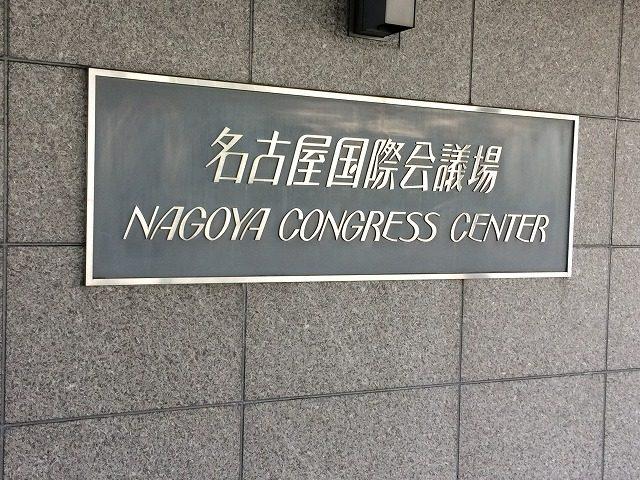 令和元年7月30日(火)に名古屋市の名古屋国際会議場で行われた、第7回名古屋ビジョントレーニング研究会