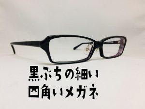 黒ぶちの細い四角いオーダーメイドメガネ