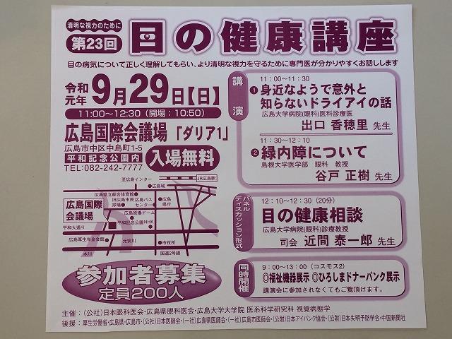 ひろしま眼科(アイ)フォーラム 第23回「目の健康講座」