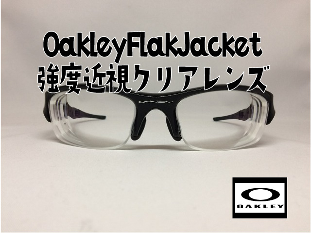 OakleyFlakJacket(オークリーフラックジャケット)で近視度数が強くてレンズ交換ができないというお悩み