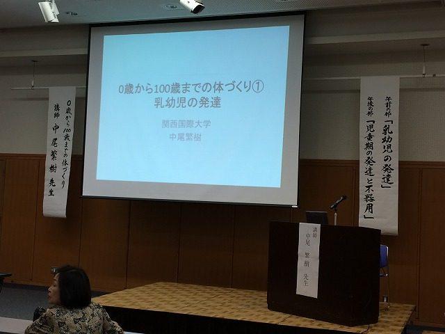 中尾繁樹先生の講演会(廿日市市商工保健会館交流プラザ)