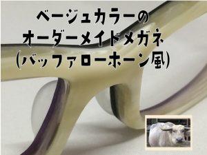 ベージュカラーのオーダーメイドメガネ(バッファローホーン風)