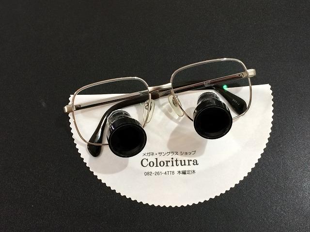 歯科用ルーペ付きメガネが壊れたので修理(広島市)