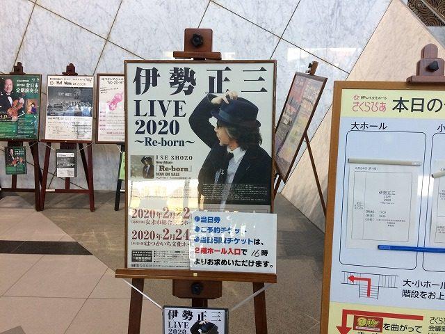 伊勢正三ライブ「LIVE2020 R℮-born」に行ってきました(広島さくらぴあ)