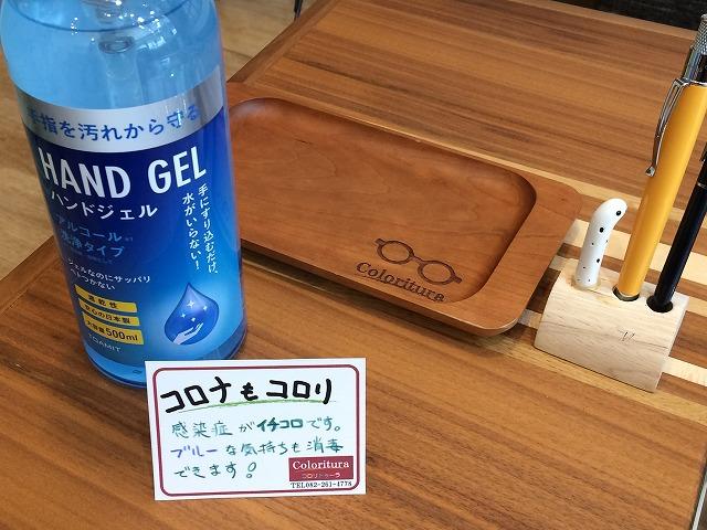 新型コロナウイルス感染症対策消毒ジェル(広島市コロリトゥーラ)
