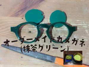 個性的なオーダーメイド丸メガネ(抹茶グリーン)