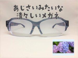 あじさい色の清々しいメガネ(オーダーメイド)