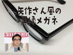 おぎやはぎ矢作さん風黒縁メガネが欲しい(広島市オーダーメイド)